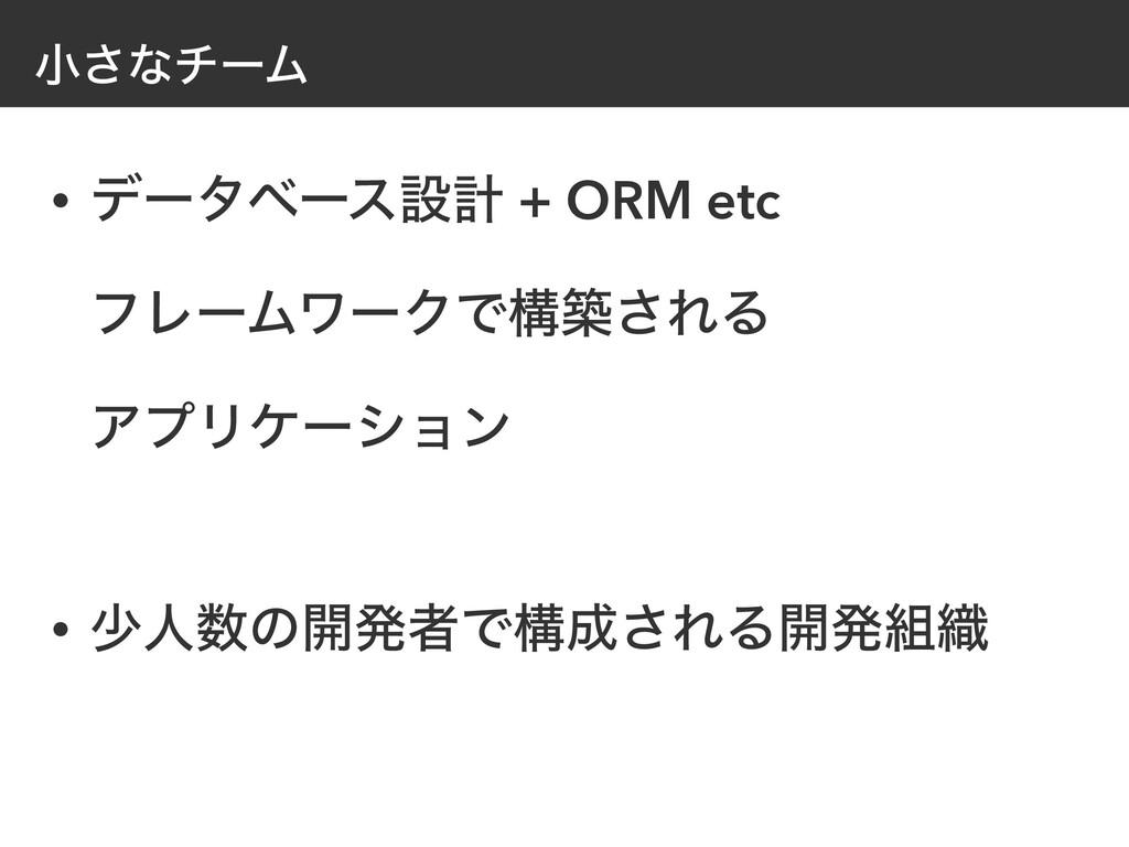 খ͞ͳνʔϜ • σʔλϕʔεઃܭ + ORM etc  ϑϨʔϜϫʔΫͰߏங͞ΕΔ  Ξ...