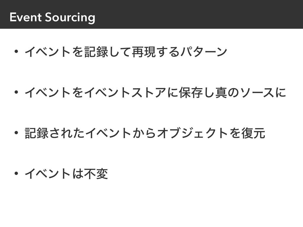 Event Sourcing • ΠϕϯτΛهͯ͠࠶ݱ͢Δύλʔϯ   • ΠϕϯτΛΠϕϯ...