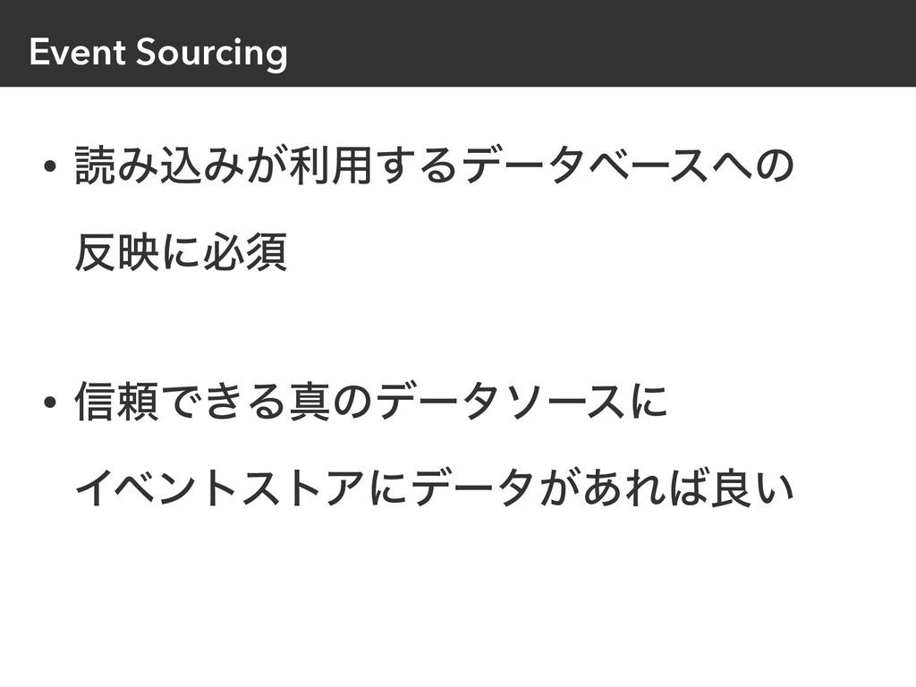Event Sourcing • ಡΈࠐΈ͕ར༻͢Δσʔλϕʔεͷ  өʹඞਢ   • ...