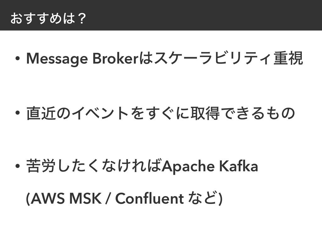 ͓͢͢Ίʁ • Message BrokerεέʔϥϏϦςΟॏࢹ   • ۙͷΠϕϯτΛ...