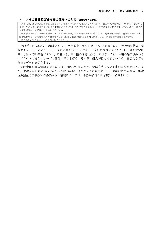 ج൫ݚڀʢCʣ ʢಛઃݚڀʣ ̓ 基盤研究 C 特設分野研究 人権の保護及び法 等の遵守へ...