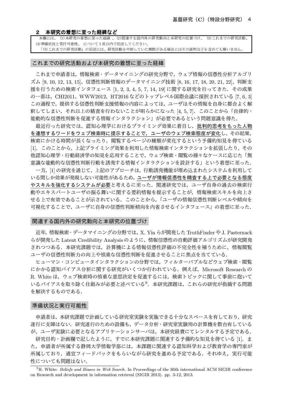 ج൫ݚڀʢCʣ ʢಛઃݚڀʣ ̐ 基盤研究 C 特設分野研究 本研究の着想 至 た経緯 本...