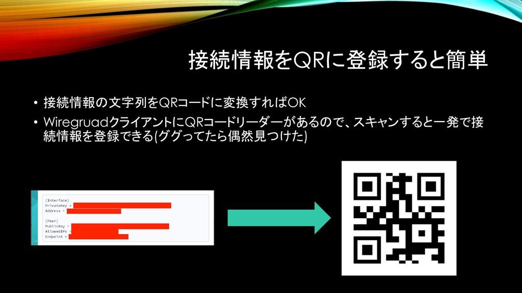 接続情報をQRに登録すると簡単 • 接続情報の文字列をQRコードに変換すればOK • Wire...