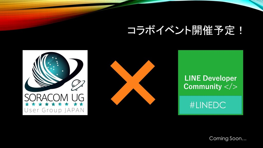 コラボイベント開催予定! Coming Soon… #LINEDC