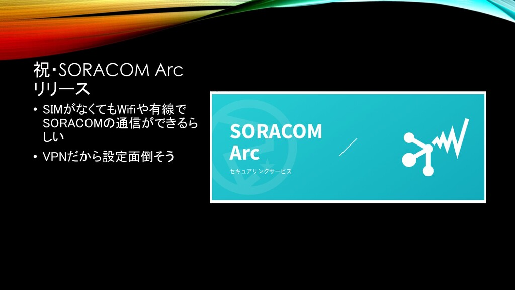 祝・SORACOM Arc リリース • SIMがなくてもWifiや有線で SORACOMの通...