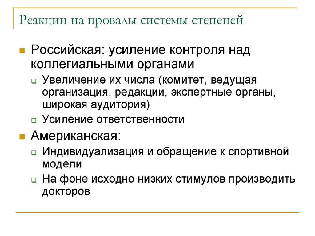 Реакции на провалы системы степеней  Российска...