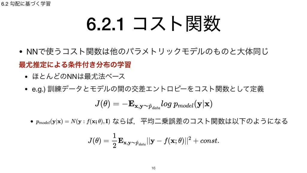 6.2.1 ίετؔ • NNͰ͏ίετؔଞͷύϥϝτϦοΫϞσϧͷͷͱେମಉ͡  ...