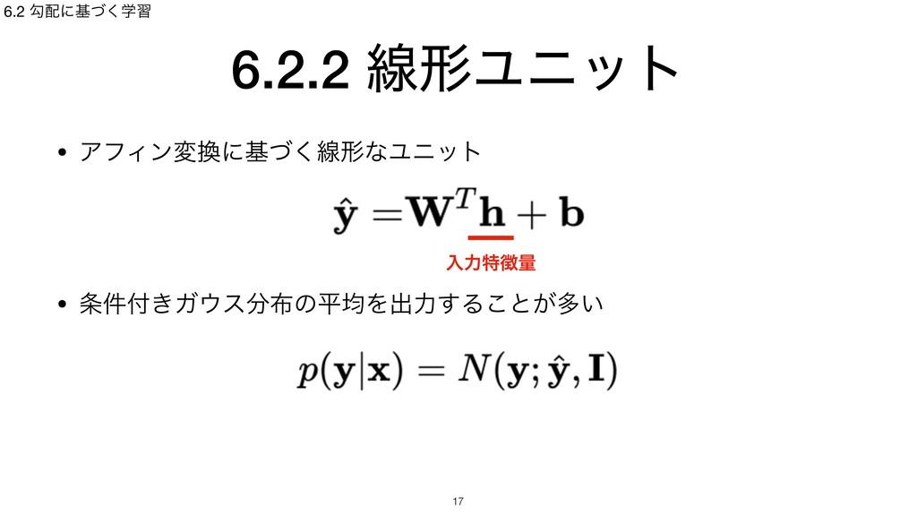 6.2.2 ઢܗϢχοτ • ΞϑΟϯมʹجͮ͘ઢܗͳϢχοτ  • ͖݅Ψεͷฏ...