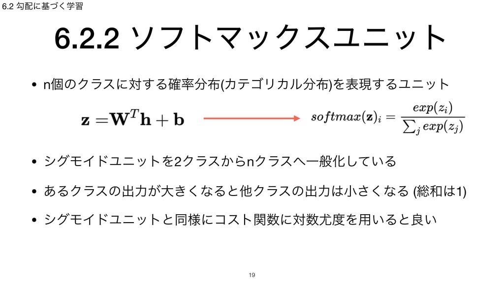 6.2.2 ιϑτϚοΫεϢχοτ • nݸͷΫϥεʹର͢Δ֬(ΧςΰϦΧϧ)Λදݱ...