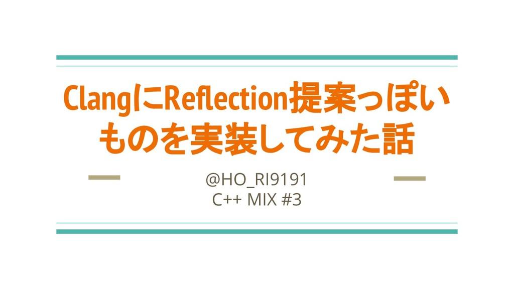 ClangにReflection提案っぽい ものを実装してみた話 @HO_RI9191 C++...