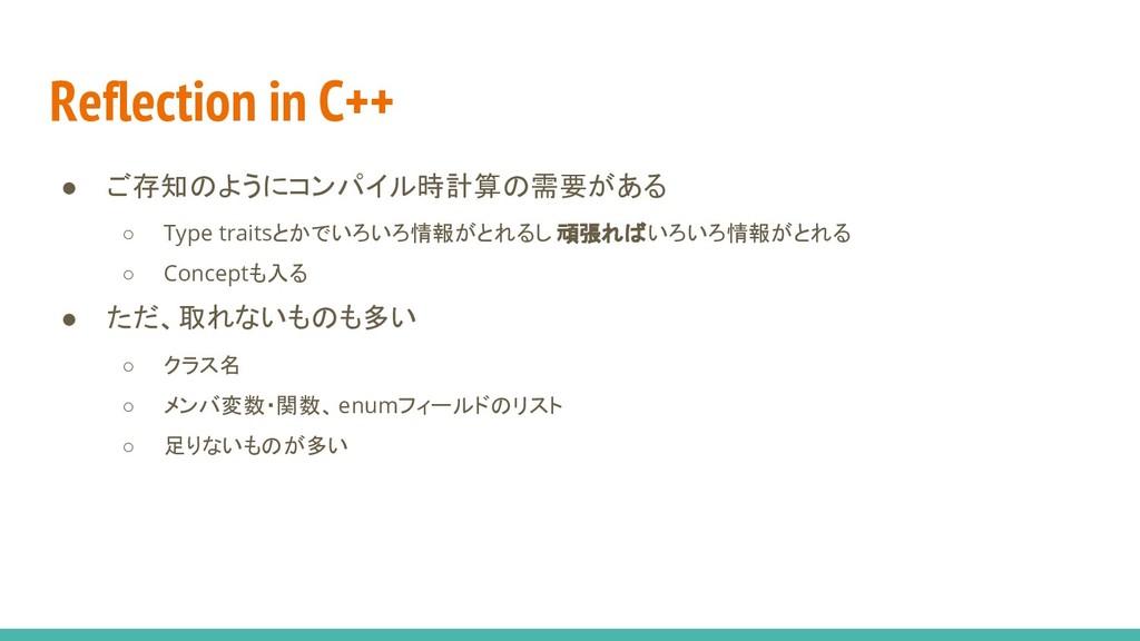Reflection in C++ ● ご存知のようにコンパイル時計算の需要がある ○ Typ...