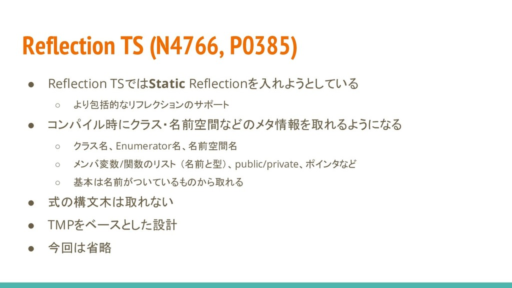 Reflection TS (N4766, P0385) ● Reflection TSではS...