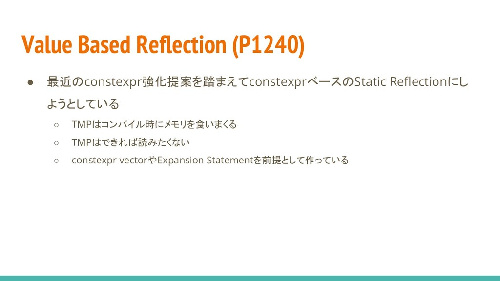 Value Based Reflection (P1240) ● 最近のconstexpr強化...