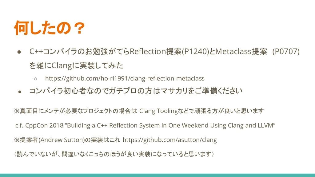 何したの? ● C++コンパイラのお勉強がてらReflection提案(P1240)とMeta...