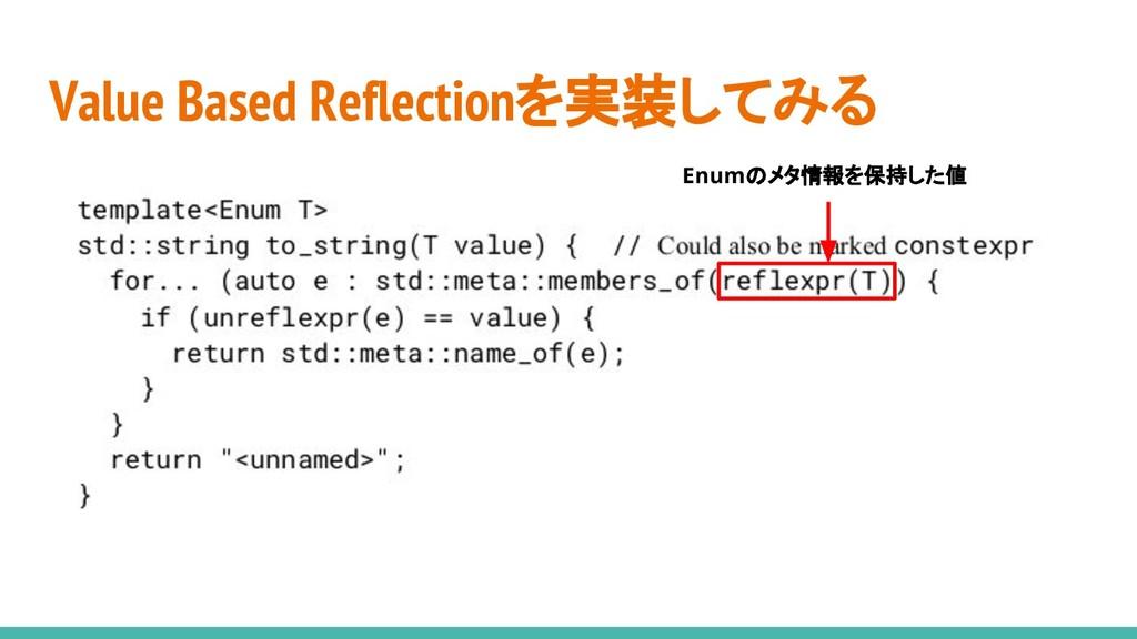 Value Based Reflectionを実装してみる Enumのメタ情報を保持した値