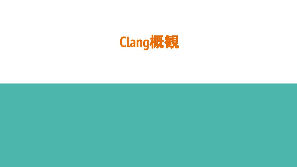 Clang概観
