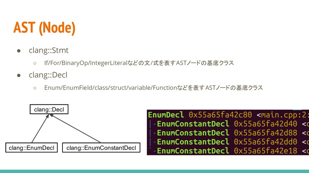 AST (Node) ● clang::Stmt ○ If/For/BinaryOp/Inte...
