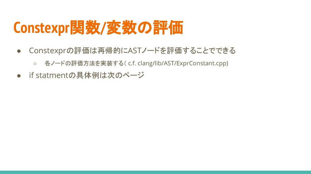 Constexpr関数/変数の評価 ● Constexprの評価は再帰的にASTノードを評価す...