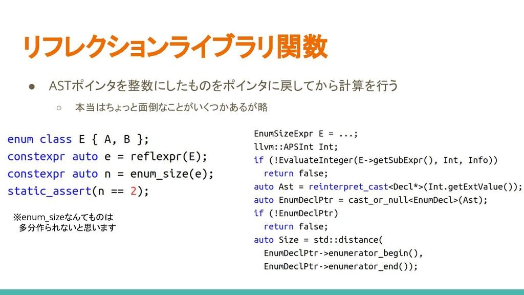 リフレクションライブラリ関数 ● ASTポインタを整数にしたものをポインタに戻してから計算を行...