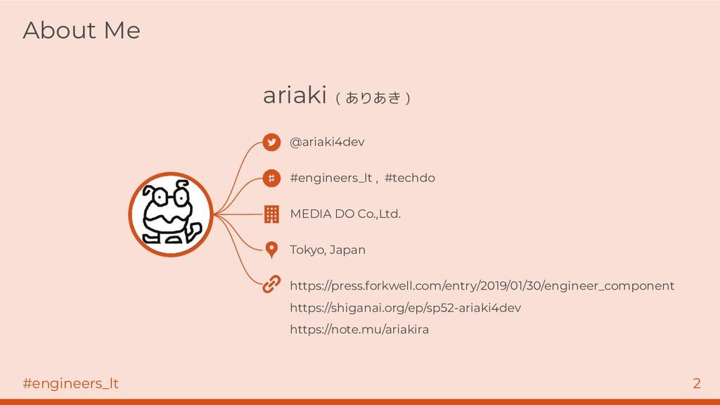 #engineers_lt 2 About Me ariaki ( ありあき ) @ariak...