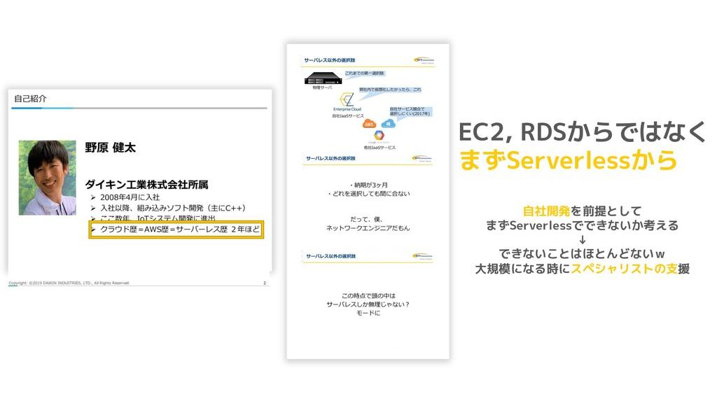 EC2, RDSからではなく まずServerlessから 自社開発を前提として まずServ...