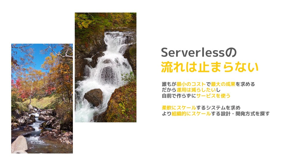 Serverlessの 流れは止まらない 誰もが最小のコストで最大の成果を求める だから運用は...