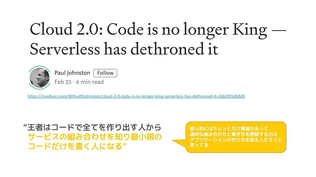 """""""王者はコードで全てを作り出す人から サービスの組み合わせを知り最小限の コードだけを書く人に..."""