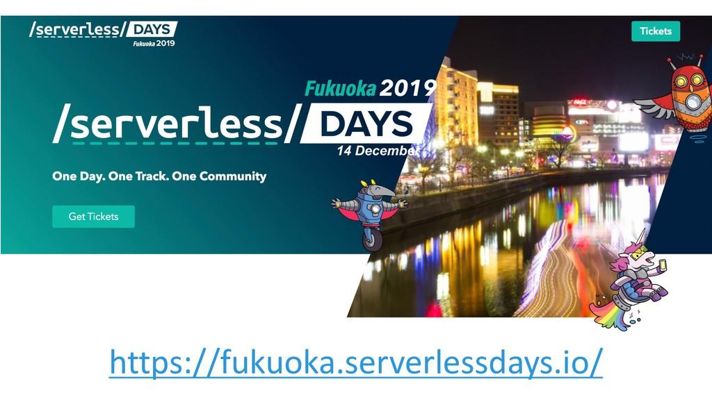 https://fukuoka.serverlessdays.io/