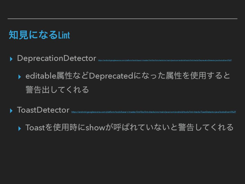 ݟʹͳΔLint ▸ DeprecationDetector https://android...