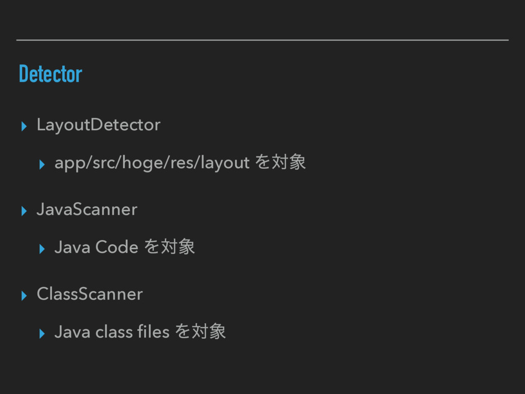 Detector ▸ LayoutDetector ▸ app/src/hoge/res/la...