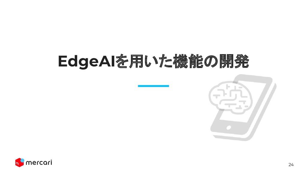 24 EdgeAIを用いた機能の開発