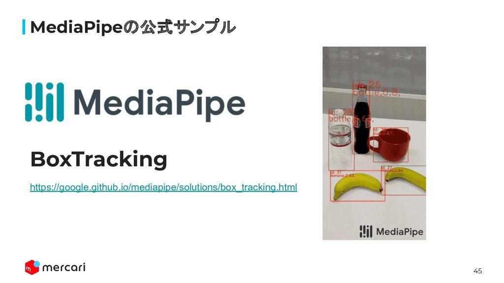 45 MediaPipeの公式サンプル https://google.github.io/me...