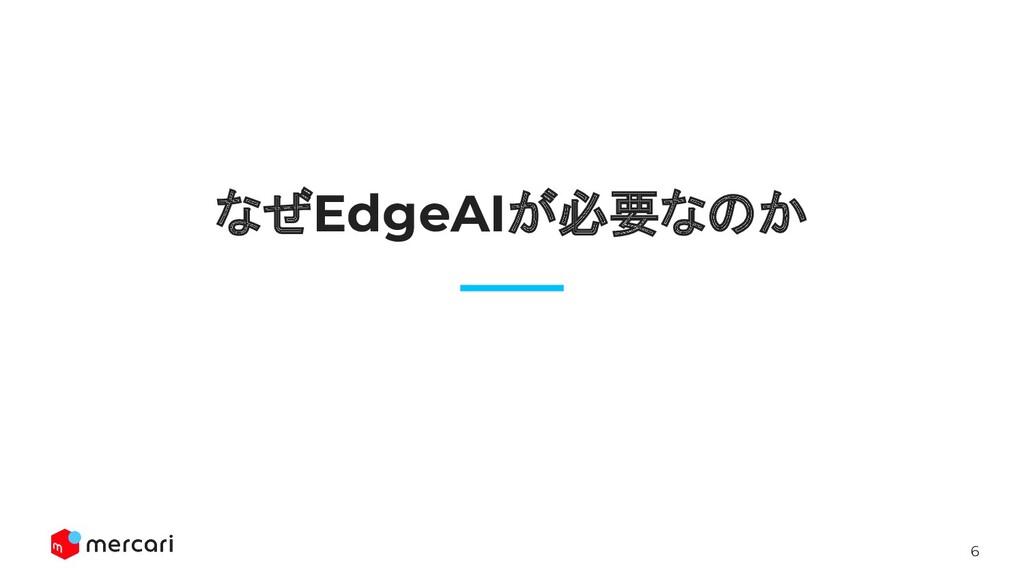 6 なぜEdgeAIが必要なのか