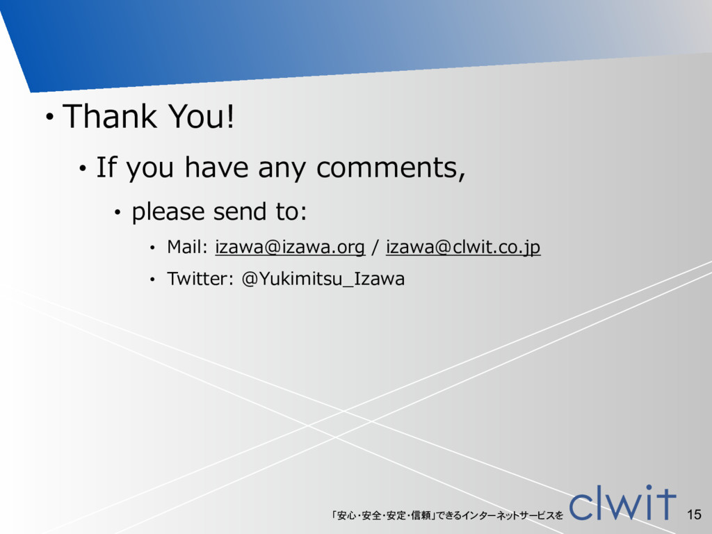 「安心・安全・安定・信頼」できるインターネットサービスを • Thank You! • If ...