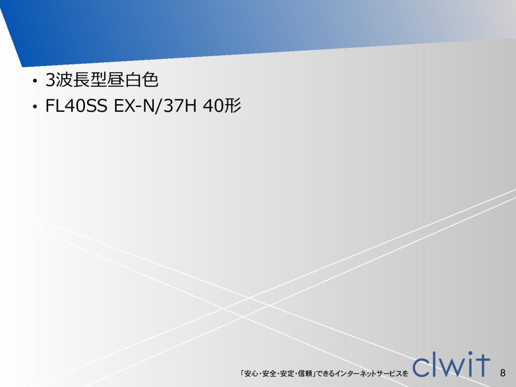 「安心・安全・安定・信頼」できるインターネットサービスを • 3波⻑型昼⽩⾊ • FL40SS...