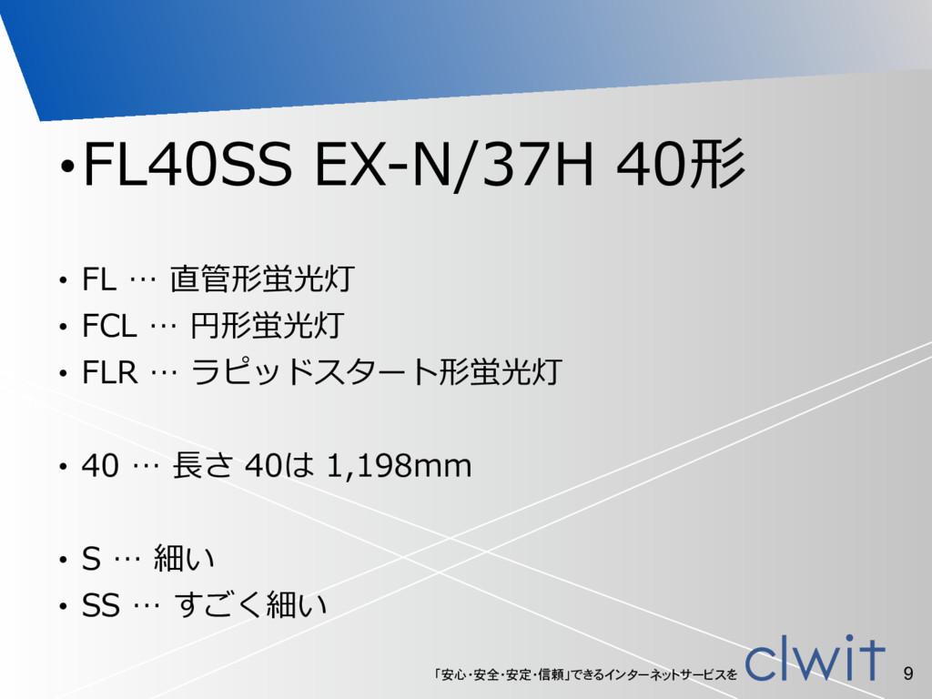 「安心・安全・安定・信頼」できるインターネットサービスを •FL40SS EX-N/37H 4...