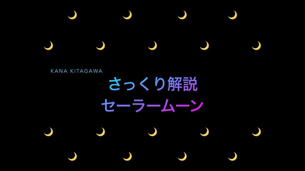 ͬ͘͞Γղઆ ηʔϥʔϜʔϯ K A N A K I TA G A WA           ...