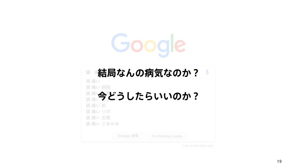 19 ݁ہͳΜͷපؾͳͷ͔ʁ ࠓͲ͏ͨ͠Β͍͍ͷ͔ʁ