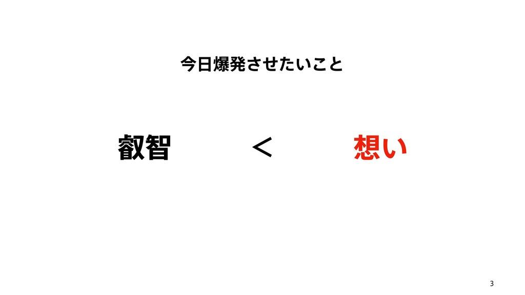 3 ࠓരൃ͍ͤͨ͜͞ͱ ӥஐ ͍ ʻ
