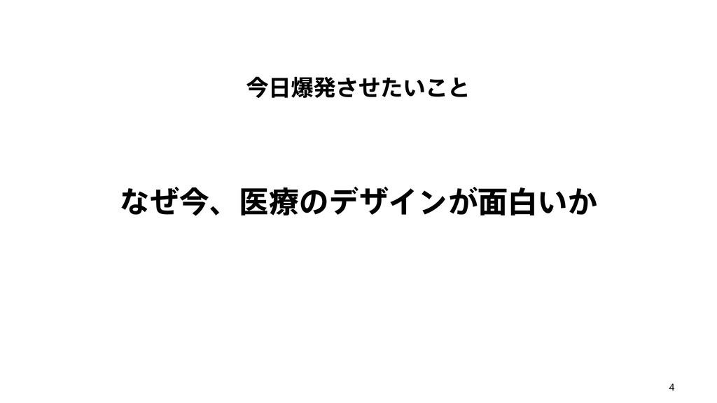 4 ࠓരൃ͍ͤͨ͜͞ͱ ͳͥࠓɺҩྍͷσβΠϯ͕໘ന͍͔