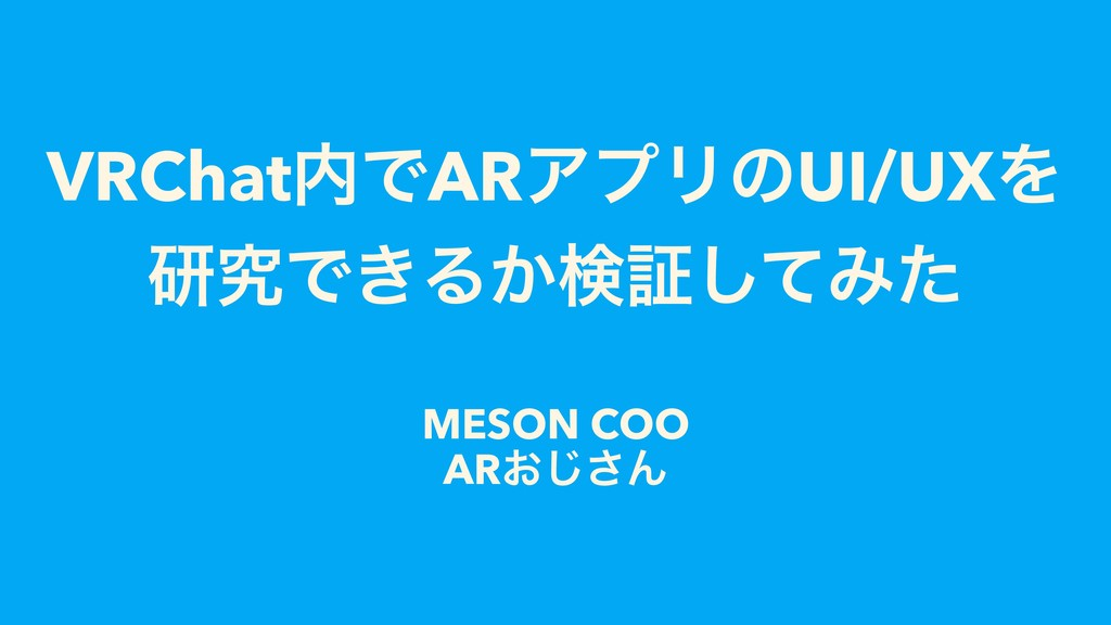 VRChatͰARΞϓϦͷUI/UXΛ ݚڀͰ͖Δ͔ݕূͯ͠Έͨ MESON COO AR͓...