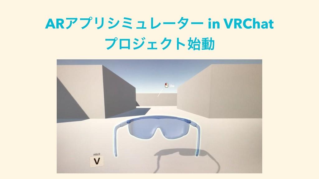 ARΞϓϦγϛϡϨʔλʔ in VRChat ϓϩδΣΫτಈ