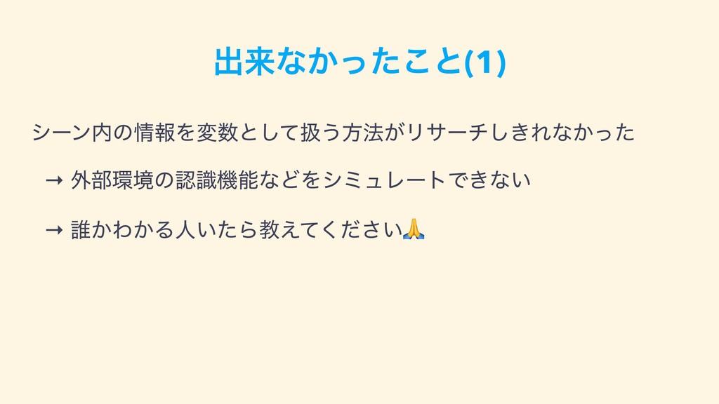 ग़དྷͳ͔ͬͨ͜ͱ(1) γʔϯͷใΛมͱͯ͠ѻ͏ํ๏͕Ϧαʔν͖͠Εͳ͔ͬͨ → ֎෦...