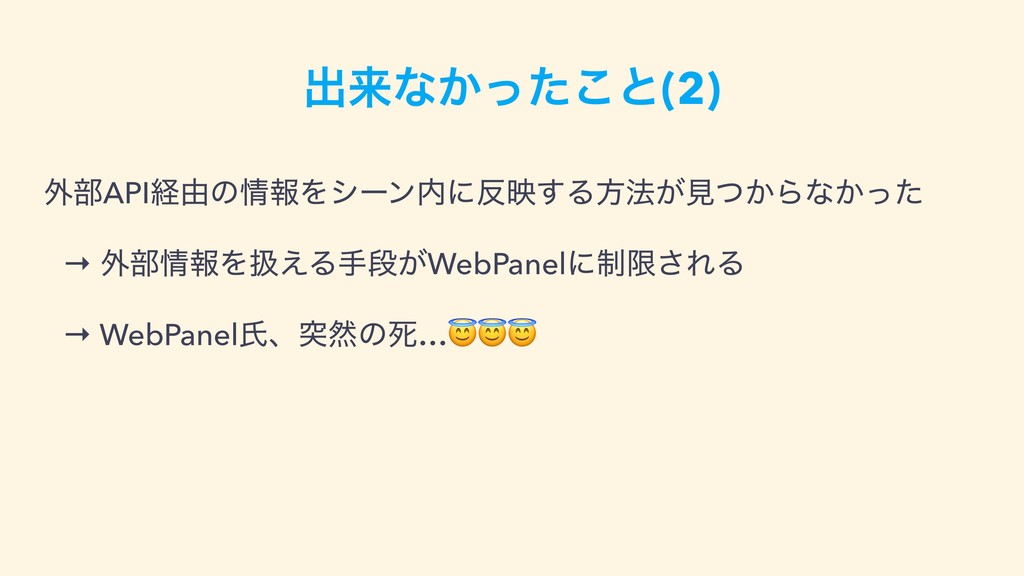 ग़དྷͳ͔ͬͨ͜ͱ(2) ֎෦APIܦ༝ͷใΛγʔϯʹө͢Δํ๏͕ݟ͔ͭΒͳ͔ͬͨ → ֎...