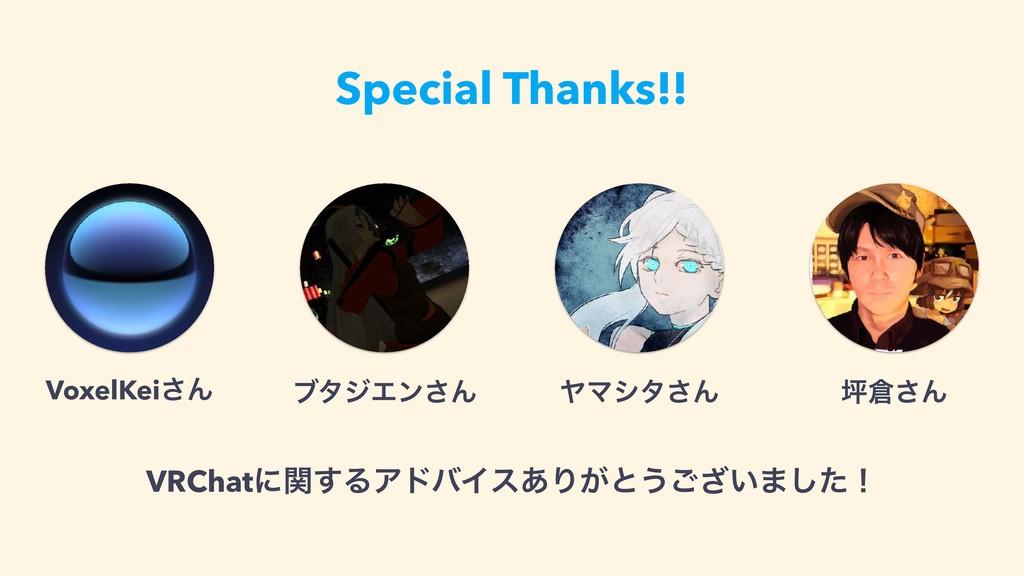Special Thanks!! VRChatʹؔ͢ΔΞυόΠε͋Γ͕ͱ͏͍͟͝·ͨ͠ʂ Vo...