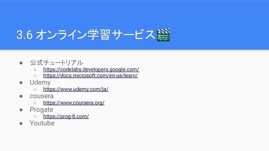 3.6 オンライン学習サービス🎬 ● 公式チュートリアル ○ https://codelabs...
