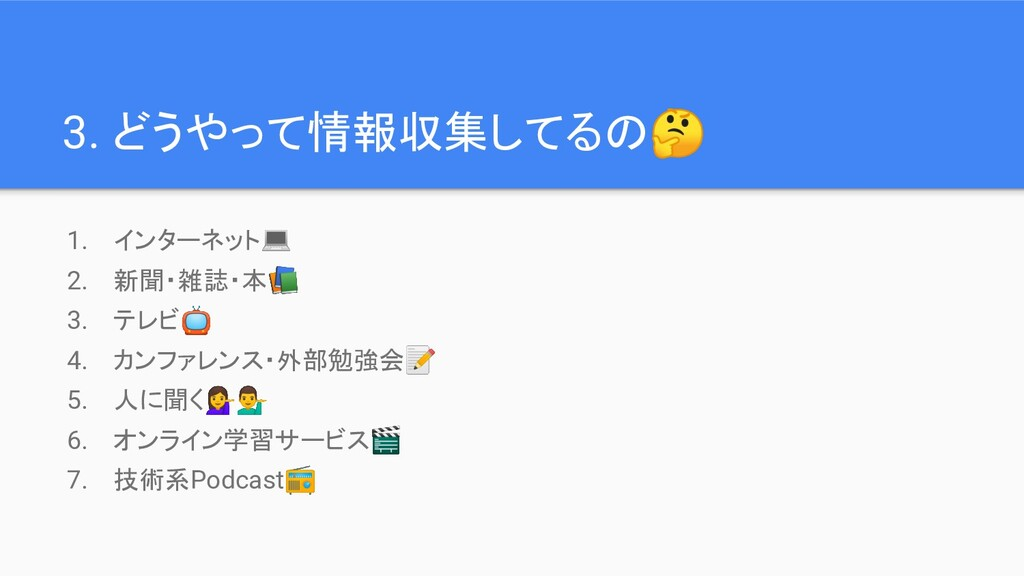 3. どうやって情報収集してるの🤔 1. インターネット💻 2. 新聞・雑誌・本📚 3. テレ...