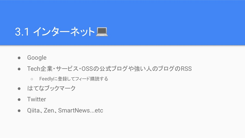 3.1 インターネット💻 ● Google ● Tech企業・サービス・OSSの公式ブログや強...