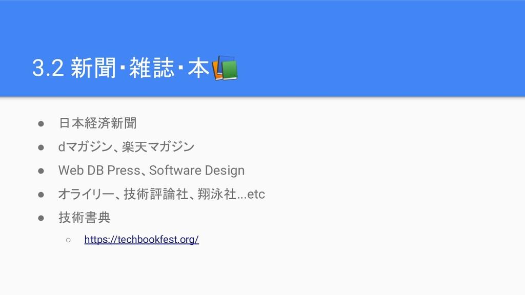 3.2 新聞・雑誌・本📚 ● 日本経済新聞 ● dマガジン、楽天マガジン ● Web DB P...