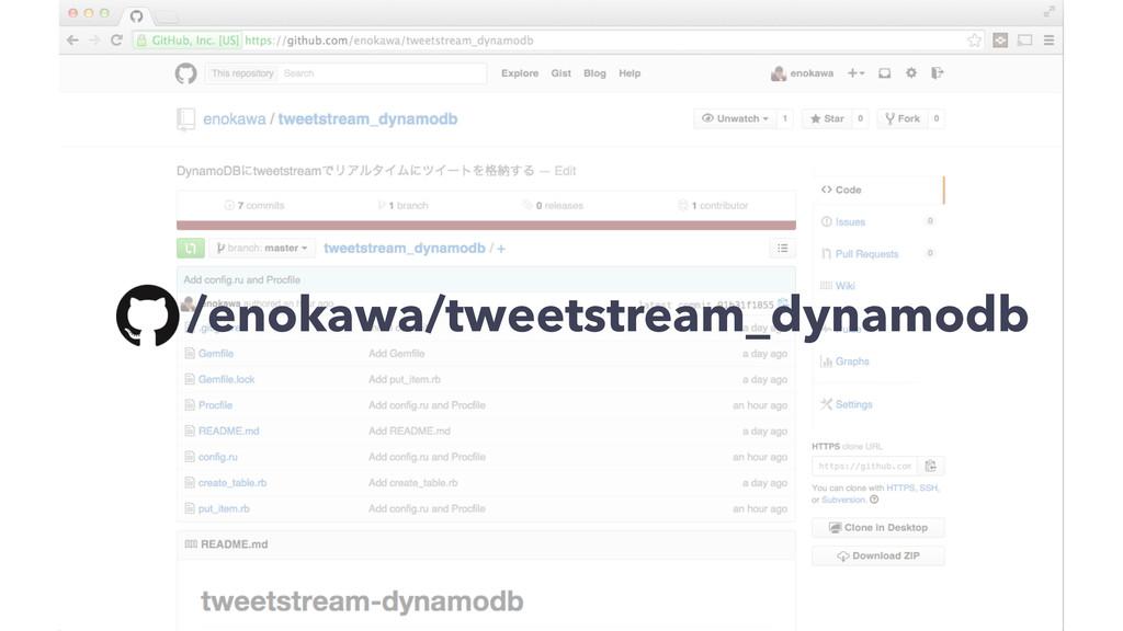 /enokawa/tweetstream_dynamodb